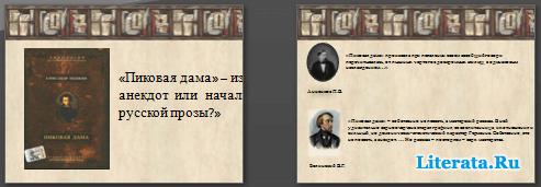 Презентация а с пушкин пиковая дама